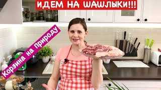 видео Что приготовить на день рождения летом на природе: рецепты