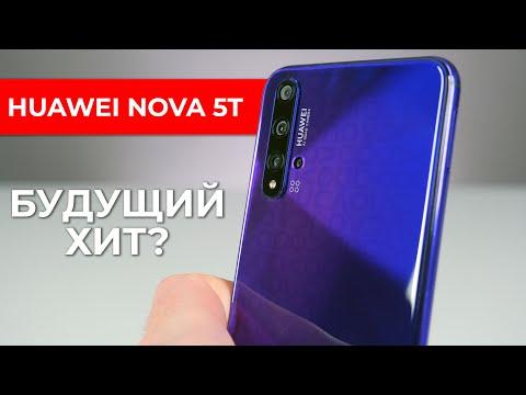 Обзор Huawei Nova 5T