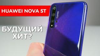 видеообзор смартфона Huawei Nova 5T