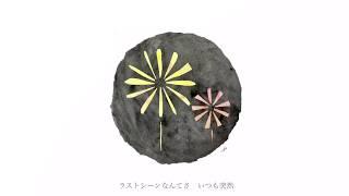 スターマイン / スネオヘアー (cover)