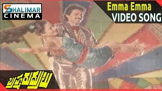 Brahma Rudrulu Movie || Emma Emma Video Song || Venkatesh, ANR, Rajini || Shalimarcinema