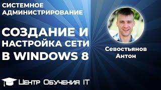 Создание и настройка сети в Windows 8(Создание и настройка локальной сети в Windows 8 http://www.sys-team-admin.ru/kursi/free/nastrojka-seti-mezhdu-windows-7-i-windows-xp/index.html В ..., 2013-06-24T15:53:16.000Z)