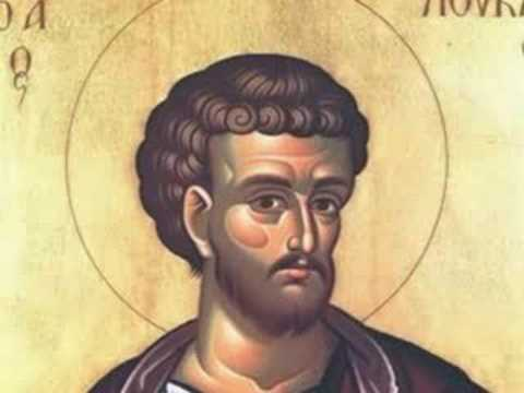 Άγιος Λουκάς ο Ευαγγελιστής