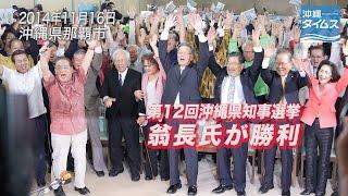 翁長氏が当選 沖縄県知事選挙2014 thumbnail