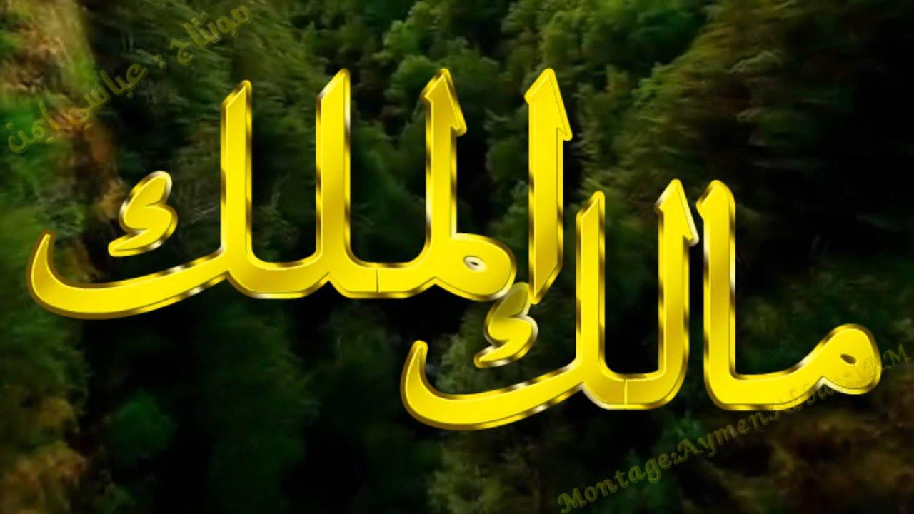 تحميل اسماء الله الحسنى pdf
