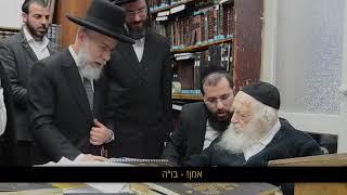 - נדיר - הרב קנייבסקי מבקש ברכה מהרב זמיר כהן