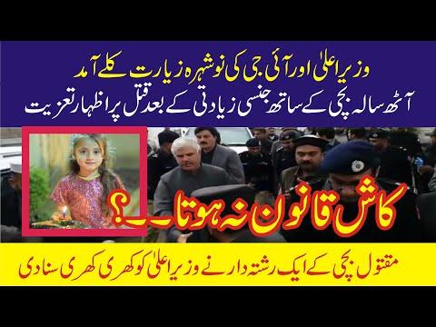 Nowshera Zyarat Kale Social Story Of 8 Year Girl   CM KPK & IG Visit   CM Face Untoward Situation