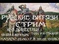 Русские витязи ИС-5, КВ-220-2, Т-28Э с Ф-30 [WOT CONCOLE PS4]