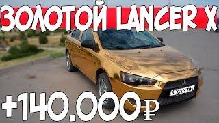 Опять +140.000 рублей дядь! Mitsubishi Lancer X 2008 1.5 MT