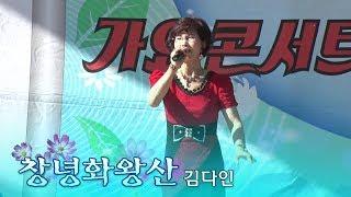 가수김다인/창녕화왕산