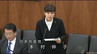 2018年4月3日 衆院総務委員会 本村伸子議員の質問.