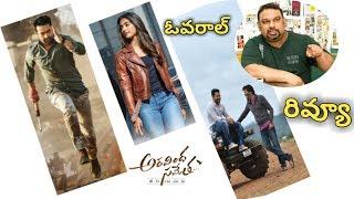 Jr NTR Aravinda Sametha Movie || Kathi Mahesh Review ||
