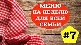 ЭКОНОМНОЕ МЕНЮ НА НЕДЕЛЮ #7