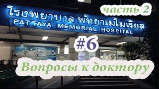 #7 Роды в Тайланде : Выбор роддома в Паттайе : Мемориал Госпиталь | Thailand Memorial Hospital(Выбор священного места и доктора для рождения малыша продолжается.Посещение доктора было неоднократным,..., 2015-02-19T14:46:56.000Z)