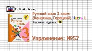 Упражнение 57 Русский язык 3 класс Канакина Горецкий Часть 1