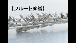 もののけ姫〜フルート(ピアノ伴奏)Princess Mononoke