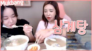 나은이랑 삼계탕 토크 먹방 :)