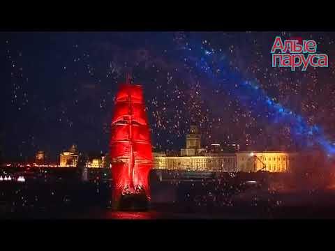 Алые паруса. Музыка Сергей Чекалин. Scarlet Sails. Music By Sergei Chekalin.