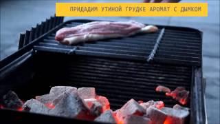 Видео рецепт: утиные грудки на гриле