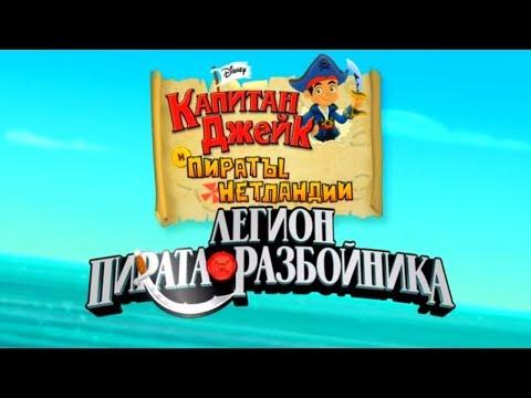 Джейк и Пираты Нетландии - Легион пирата-разбойника (ТВ версия) | Мультфильм Disney