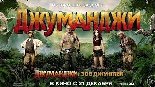 Джуманджи 2: Зов Джунглей - Русский трейлер (2017)