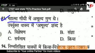#13 CTET/TET 2019 Hindi Live Test by Your Online Partner Deepak Himanshu