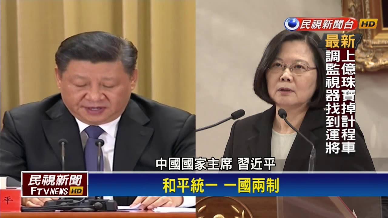 回應習「九二共識」 蔡:臺灣絕不接受一國兩制-民視新聞 - YouTube