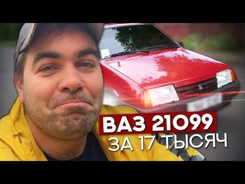 Улицы разбитых Жигулей. ВАЗ 21099 за 17 тыс, живая Гранта и вонючий Мерседес