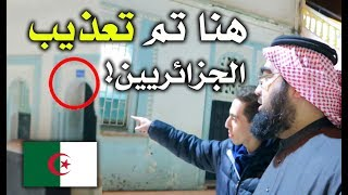 قصة تحويل ثكنة عسكرية فرنسية إلى مسجد ومركز قرآني!!