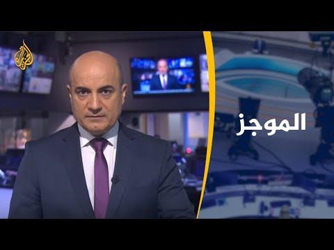موجز الأخبار – العاشرة مساء 17/07/2019  - نشر قبل 2 ساعة