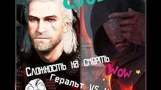 Ведьмак 3  Бой с Ключником  Сложность на смерть