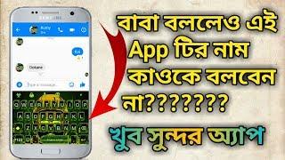 বাবা বললেও এই APP টির নাম কাওকে বলবেন না!!   Most amazing app for android