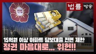 12.16 부동산 대책 15억원 이상 아파트 담보대출 …