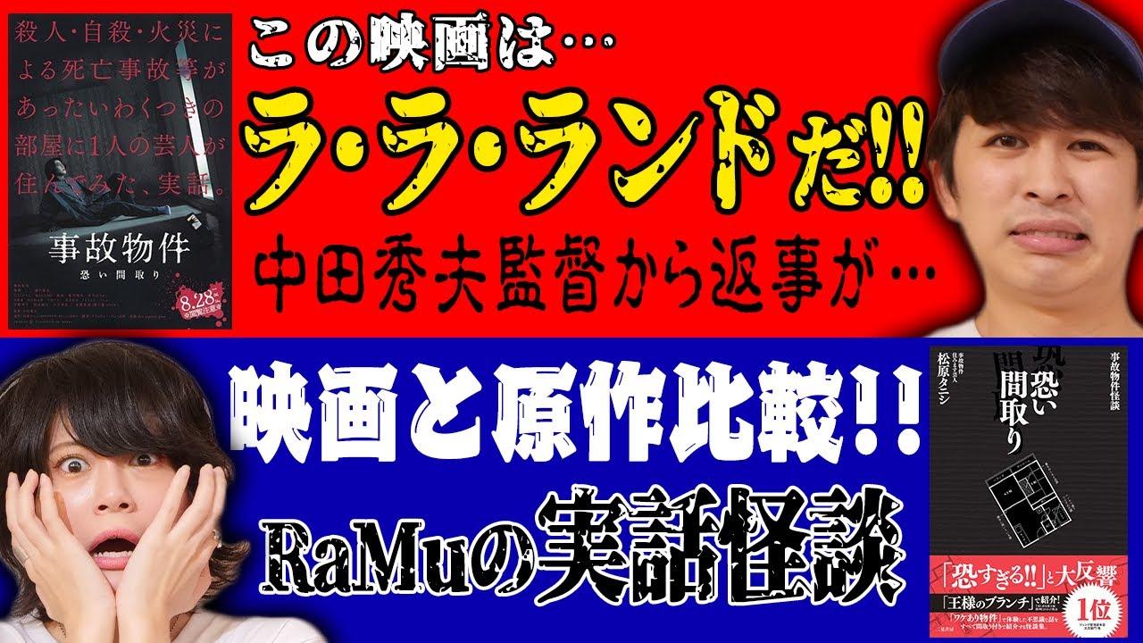 【事故物件恐い間取り】中田秀夫監督からリプライが!原作と映画の比較!【シネマンション】