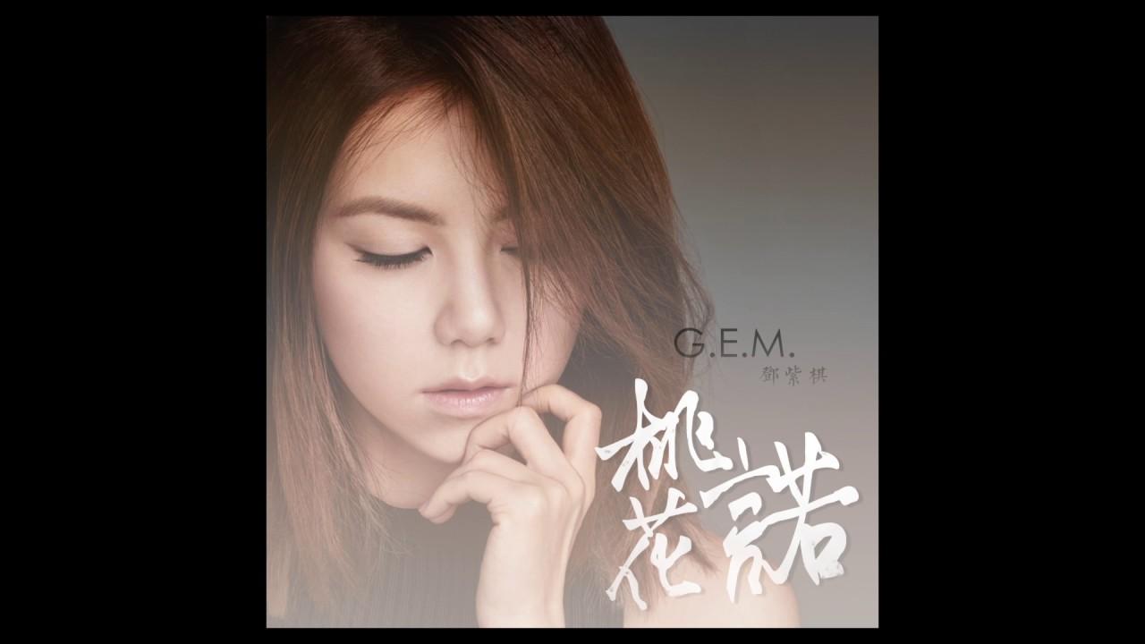G.E.M.【桃花諾】Official Audio (電視劇《上古情歌》片尾曲) [HD] 鄧紫棋