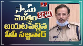 Cyberabad CP Sajjanar Press Meet | hmtv