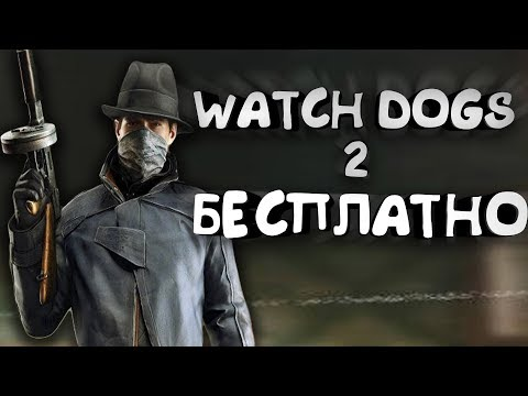 Как играть в Watch Dogs 2 бесплатно.