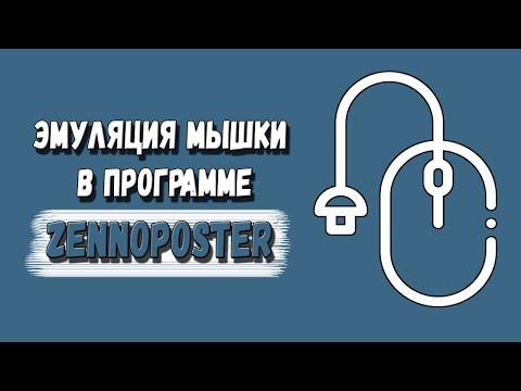 видеокурс zennoposter 5