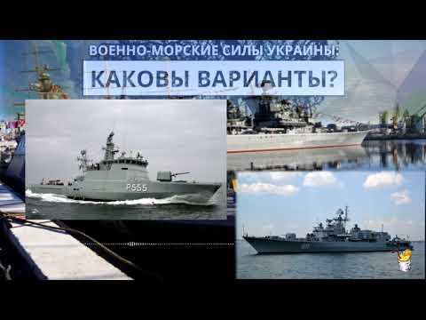 Флот Украины: анализ ситуации на фоне агрессии РФ в Черном море