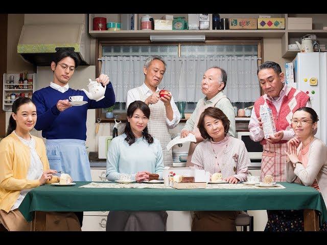シリーズ第3弾!映画『妻よ薔薇のように 家族はつらいよIII』予告編
