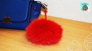 БРЕЛОК ИЗ МЕХА ЗА 5 МИНУТ. КАК СДЕЛАТЬ МЕХОВОЙ ПОМПОН СВОИМИ РУКАМИ. Fur pompon. ( DIY, Handmade )