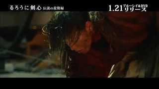 今世紀最大のアクション・エンターテイメント超大作、遂に完結!! 戦いの先に、何を見たのか さらば、剣心。 http://wwws.warnerbros.co.jp/rurouni-kens...
