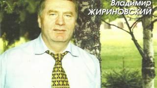 Владимир Жириновский поёт песню Джо Дассена