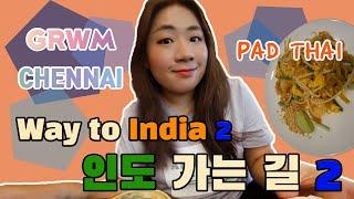 ENG) [인도 가는 길 2] 스타벅스, 5분 메이크업…