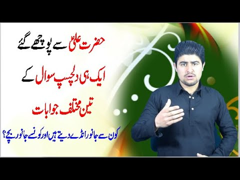 Which Living organism lays egg and Which gives birth to baby.By Hazrat Ali a,s