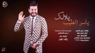 ياسر الطيب. يلا لك. جديد وحصريا 2017