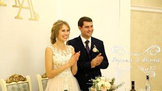 Свадьба Артем и Анна, ведущий Армен Габриелян
