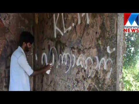 Enthakana rap hits social media | Manorama News