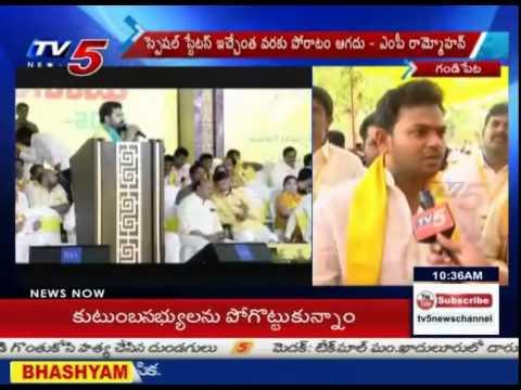 We Will Fight for AP Special Status - MP Rammohan Naidu at Mahanadu : TV5 News