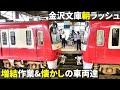 朝ラッシュ時の金沢文庫駅(増結/ブルスカ/入換など)